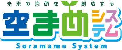 合同会社 空まめシステム公式ホームページ